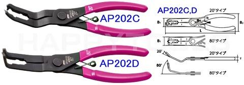 AP202-4set クリップクランププライヤセット