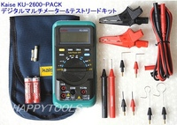 KU-2600-PACK デジタルマルチメーターセット