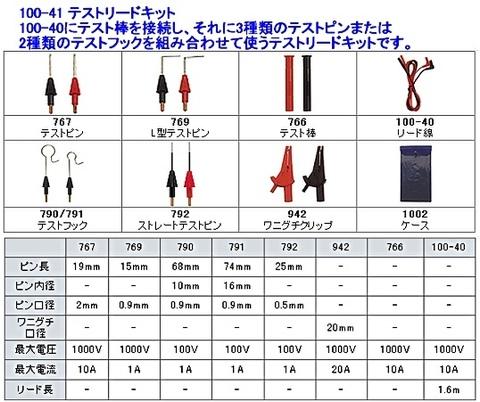 Kaise(カイセ) KU-2600-PACK デジタルマルチメーター&テストリードキット 税込特価!!