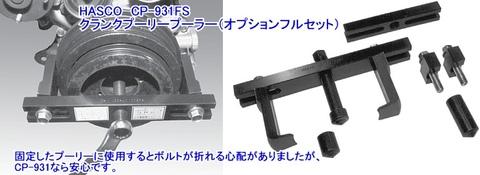 CP-931FS クランクプーリープーラー フルセット