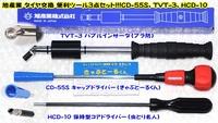 タイヤ交換便利ツール CD-55S+TVT-3+HCD-10