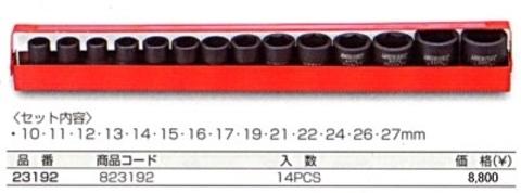 23192 ミリサイズのインパクト用ソケットレンチセット