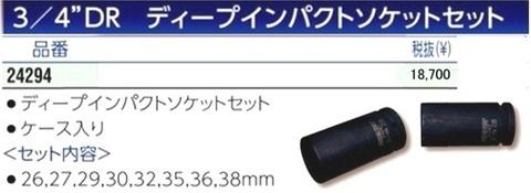 24294 ディープインパクトソケットセット