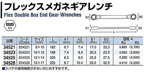 シグネット(SIGNET) 345/4 フレックスメガネギアレンチ4本セット レンチホルダーのおまけ付!! 税込特価!!
