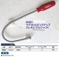 95007 シグネット マグネットピックアップ