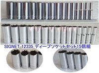 12335 ディープソケットセット15個組