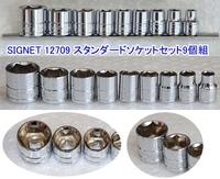 シグネット(SIGNET) 12709 スタンダードソケットセット9個組 3/8(9.5mm)差込角 代引発送不可 税込特価