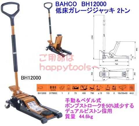 BH12000 バーコの低床ガレージジャッキ
