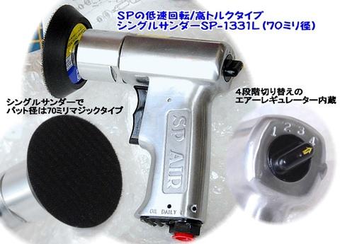 エス・ピー・エアー(信濃空圧) SP-1331L シングルサンダー(70ミリ径) 低速回転/高トルクタイプ 代引発送不可 全国送料無料 税込特価