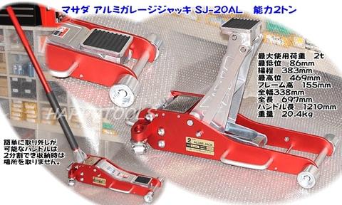 SJ-20AL マサダのアルミガレージジャッキ