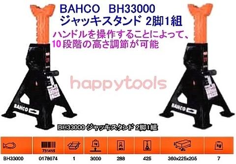 BH1A2500 バーコのアルミジャッキ