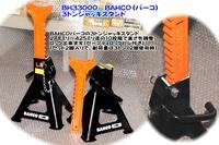 BH33000 BAHCO(バーコ)3トンジャッキスタンド