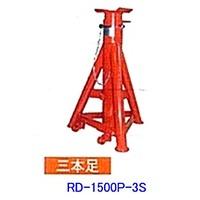 RD-1500P-3S リジッドラック積載重量15トン