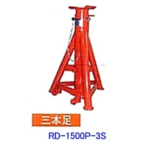 リキマエダ RD-1500P-3S リジッドラック 積載重量15トン 2脚セット 代引発送不可 送料無料 税込特価