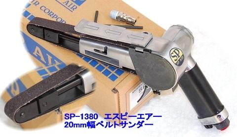 エス・ピー・エアー(信濃空圧) SP-1380 20mm幅ベルトサンダー 送無税込特価!!