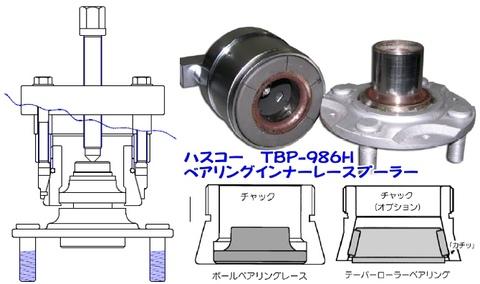 TBP-986H ベアリングインナーレースプーラー