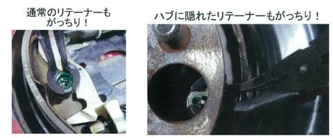 IBR-1220 KOTO ブレーキリテーナープライヤー