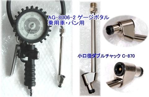 アサヒ AG-8006-2+4 ゲージボタルと便利ツール3点と校正券のセット 税込即納特価!!