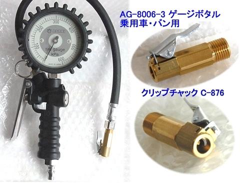 アサヒ AG-8006-3+4 ゲージボタルと便利ツール3点と校正券のセット 税込即納特価!!