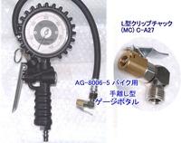 アサヒ AG-8006-5+4 ゲージボタルと便利ツール3点と校正券のセット 税込即納特価!!