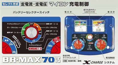 デンゲン BR-MAX70iS 普通/急速自動充電器 代引発送不可 送料無料 即日出荷 税込特価