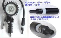 AG-8006-11-4 アサヒ ゲージボタル