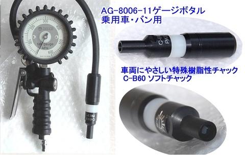 アサヒ AG-8006-11+4 ゲージボタルと便利ツール3点と校正券のセット 送無税込!!即納特価!!