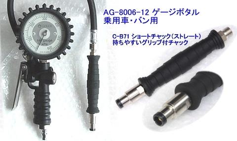 AG-8006-12-4 アサヒ ゲージボタル