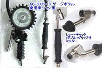 AG-8006-13-4 アサヒ ゲージボタル