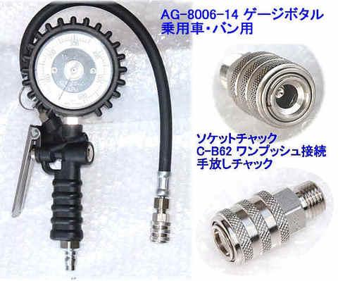 AG-8006-14-4 アサヒ ゲージボタル
