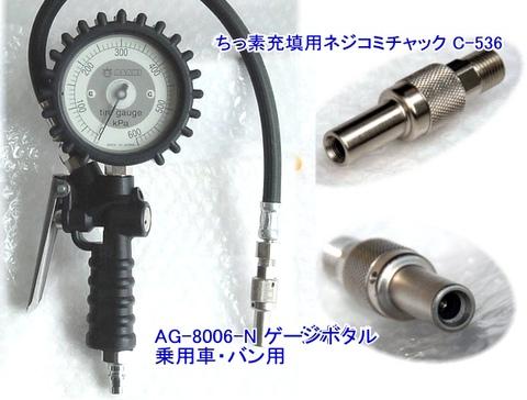 アサヒ AG-8006-N+4 ゲージボタルと便利ツール3点と校正券のセット