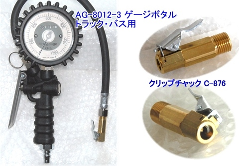 アサヒ AG-8012-3+4 ゲージボタルと便利ツール3点と校正券のセット 税込即納特価!!
