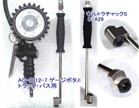 AG-8012-7+4 アサヒ ゲージボタル