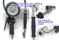 AG-8012-13+4 アサヒ ゲージボタル
