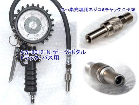アサヒ AG-8012-N+4 ゲージボタルと便利ツール3点と校正券のセット