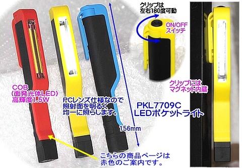PKL7709C LEDポケットライトマグネット付 カラー:レッド 小型で軽量 代引発送不可 税込特価