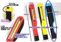 PKL7709C LEDポケットライト