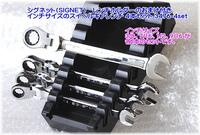 3476-4set スイベルギアレンチ 4本セット