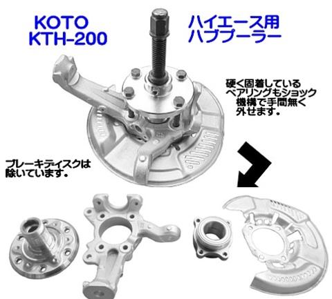 KTH-200 ハイエース用ハブプーラー