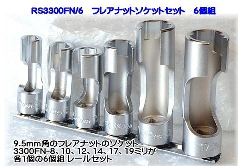 RS3300FN-6 フレアナットソケットセット