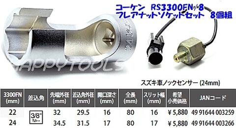 RS3300FN-8 フレアナットソケットセット