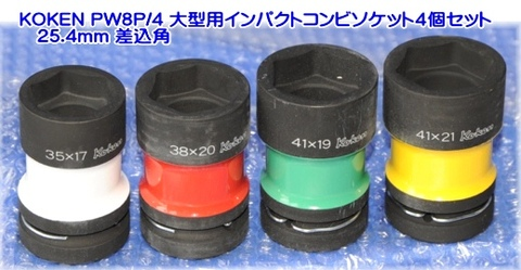 PW8P/4 大型用インパクトコンビソケット4個セット