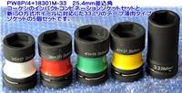 PW8P/4+18301M-33