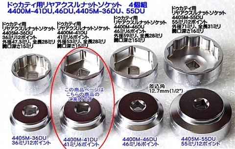 コーケン(Ko-ken) 4400M-41DU 二輪車用専用工具リヤホイールナットソケット ドゥカティ用 代引発送不可 税込特価