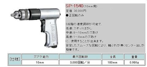エス・ピー・エアー(信濃空圧) SP-1540 エアードリル 10.0mm用 代引発送不可 全国送料無料 税込特価