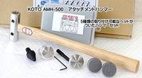 AMH-500 アタッチメントハンマー