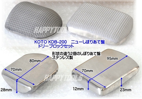 KOTO(江東産業) KDB-200 ニューしぼりあて盤 ドリーブロックセット 税込特価!!