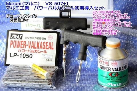 VS-507+1 Maruni パワーバルカシールラージ