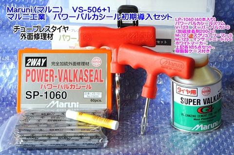 VS-506+1 Maruni パワーバルカシールラージ