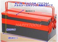 メタルツールボックス 両開きタイプ BT.13A
